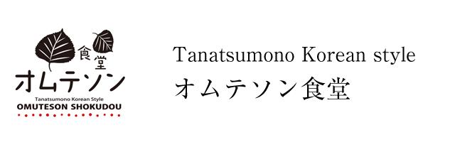 top_logo_omuteson