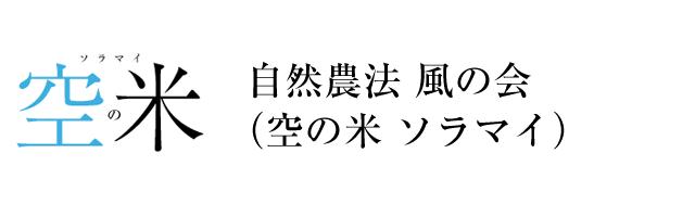 top_logo_soramai2