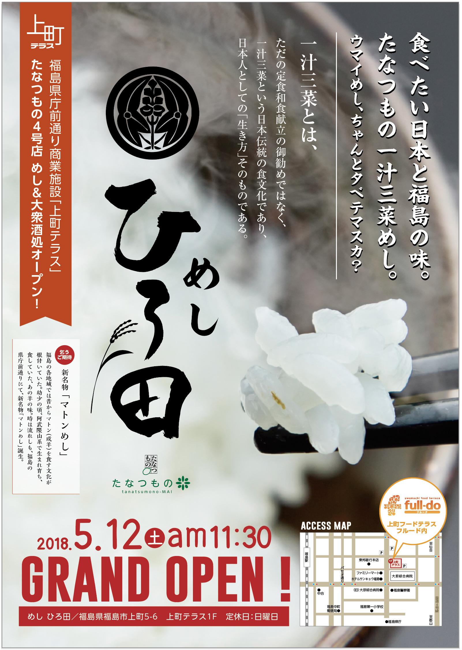 kokuchi_chirashi_meshihirota
