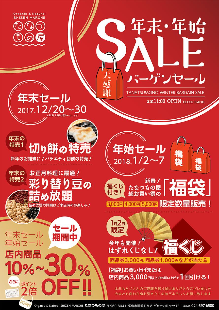 nenmatsunenshi_sale2017