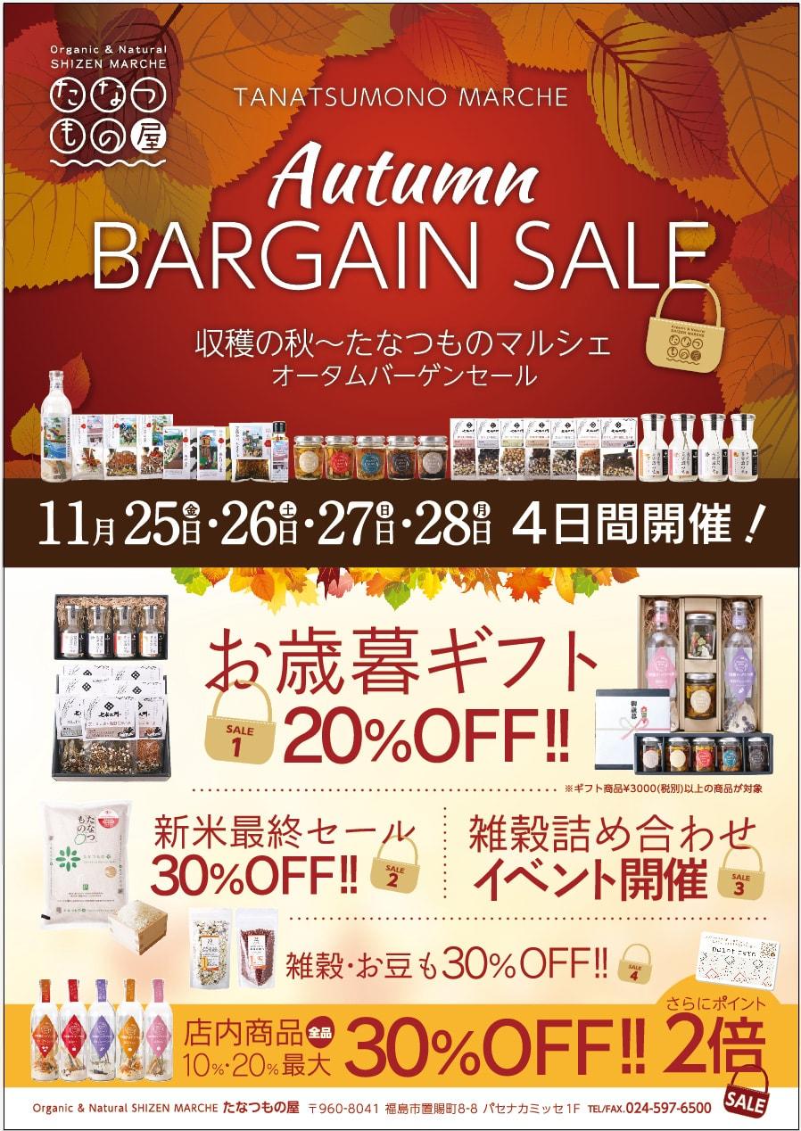 tanatsumonoya_autumnsale201611