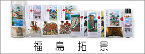 main2_banner_fukushimatakkei_thum