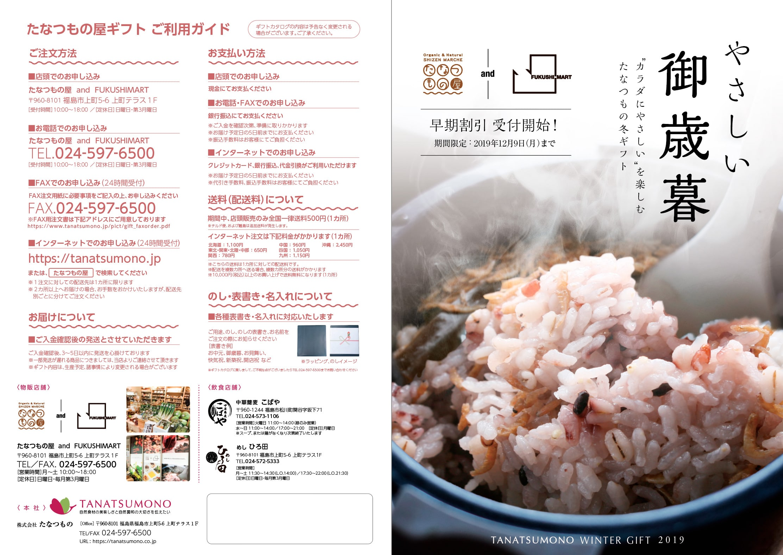 2019_tanatsumonoya_wintergift1-min