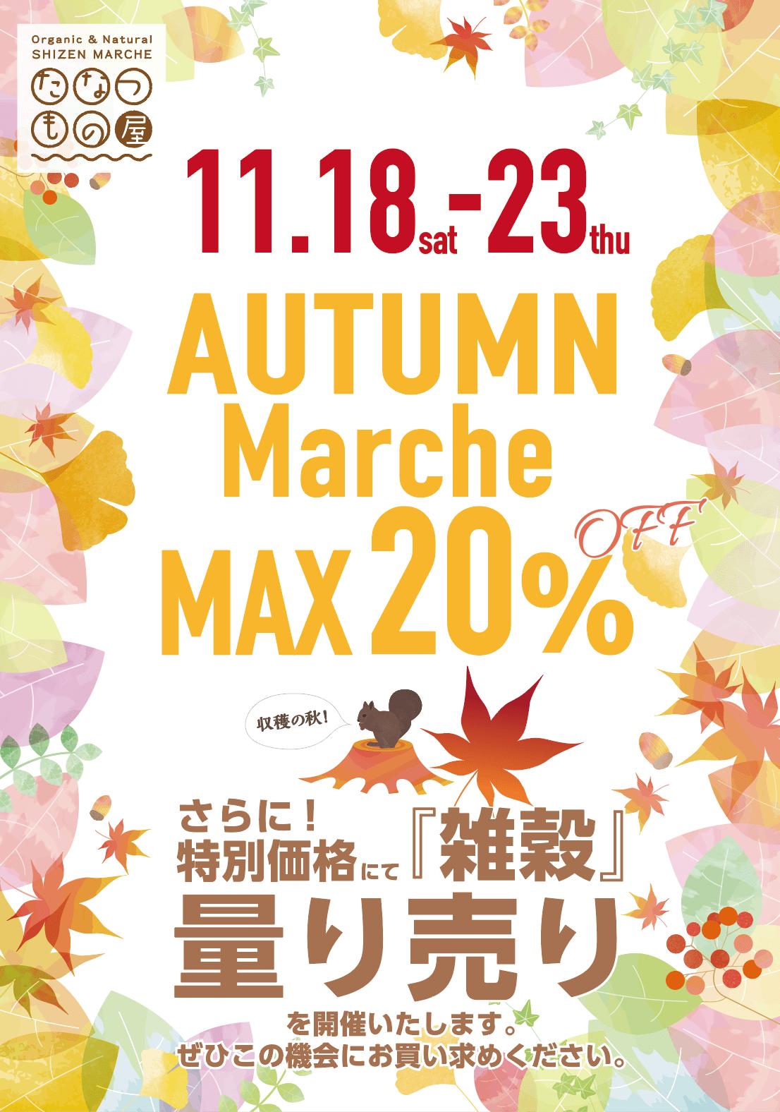 autumnmarche2017
