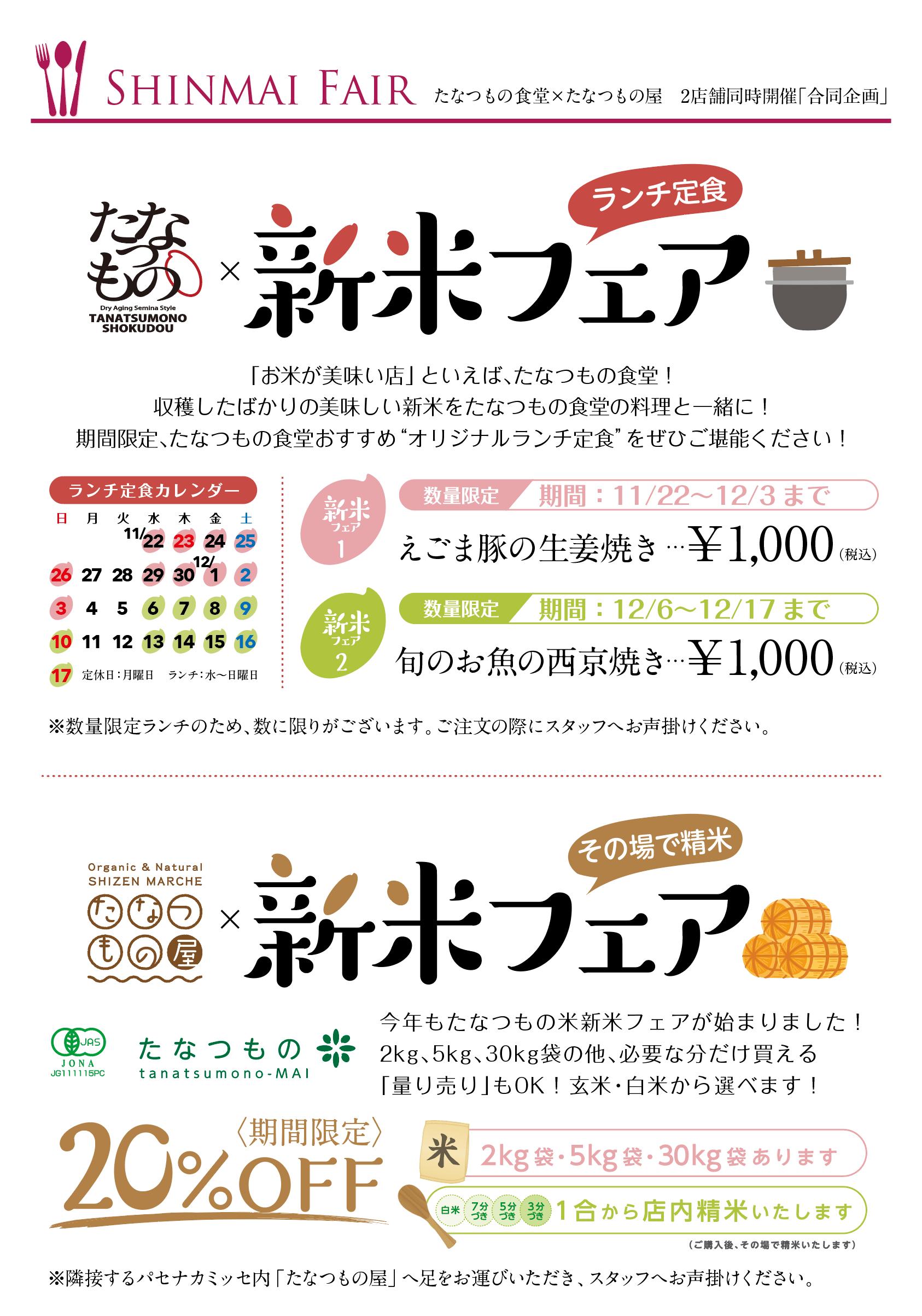 shokudou_shinmaifair2017