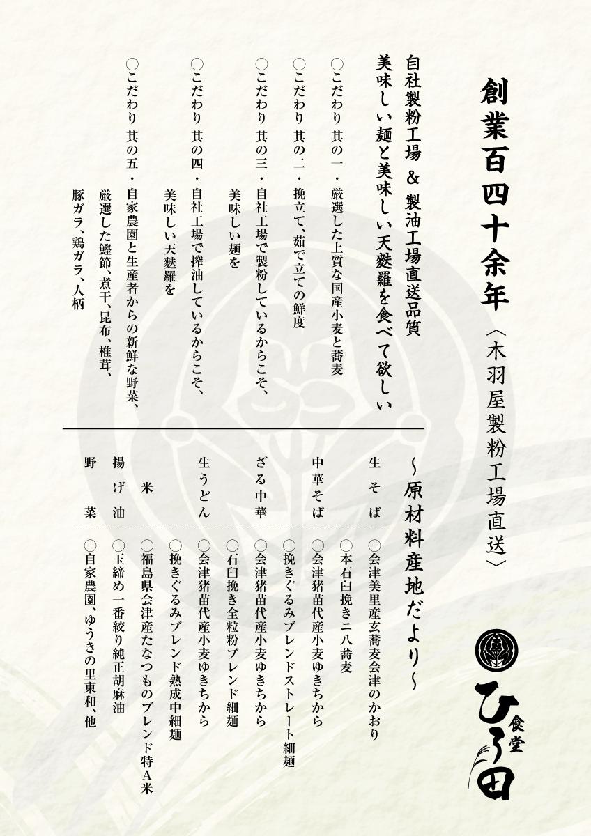shokudouhirota_concept-min
