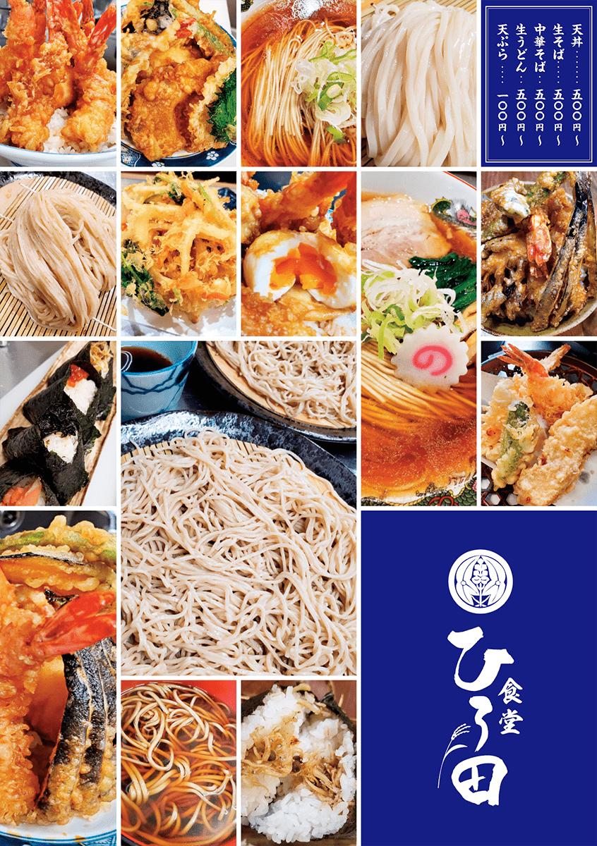 shokudouhirota_poster-min