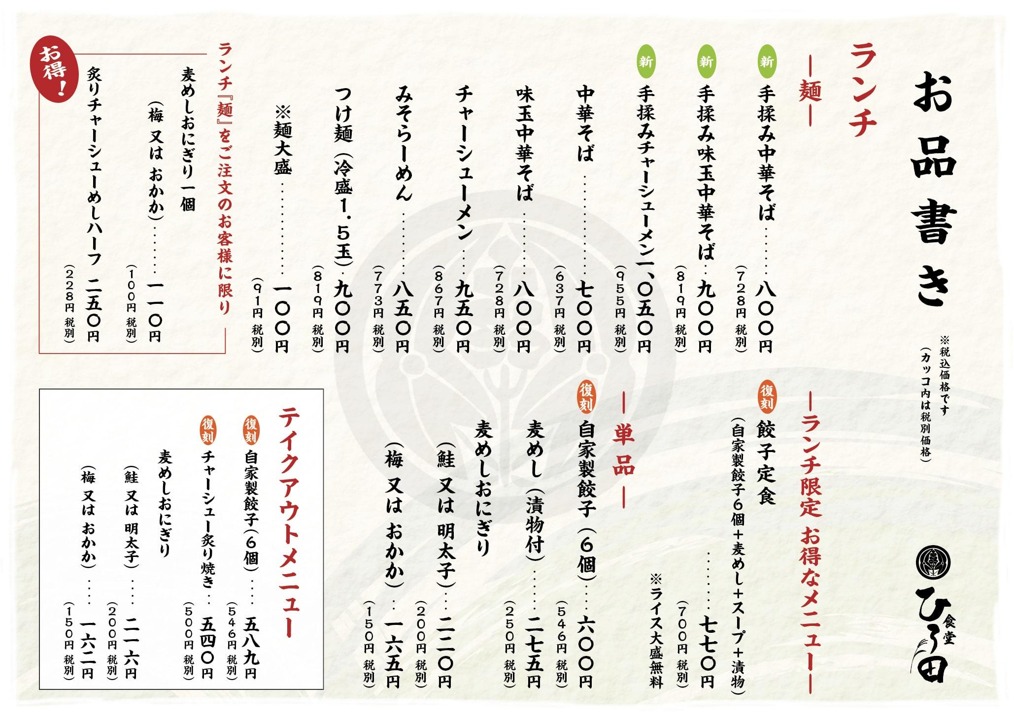 syokudou_menu_2021031-min