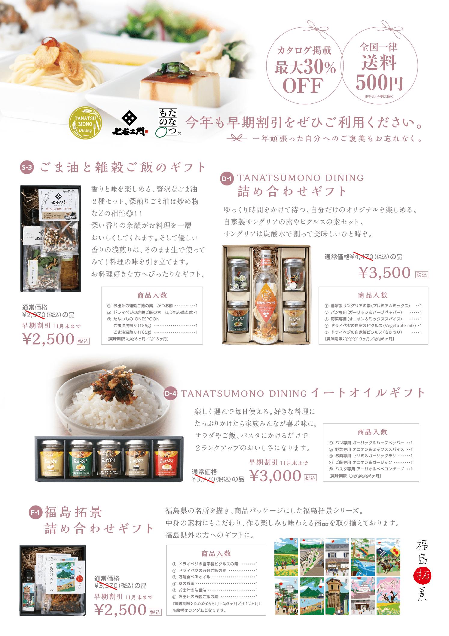 tanatsumonoyaoseibo2017-3