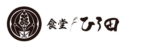 top_logo_shokudouhirota